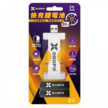 (XS-322)-X快充鋰電池(SC-AA*2入組)+(USB充電器1組)