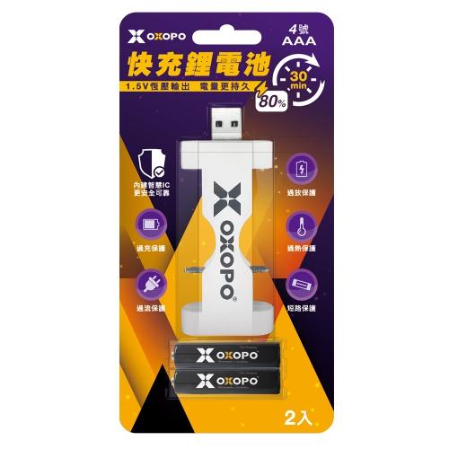 (XS-422)-X快充鋰電池(SC-AAA*2入組)+(USB充電器1組)