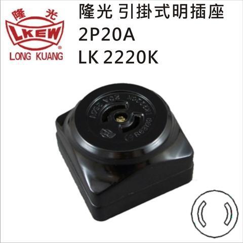 引掛式明插座LK2220K