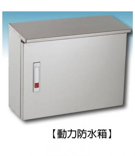 304白鐵動力箱防水型